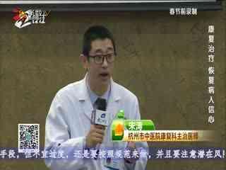 浙江名医馆_20200215_康复治疗 恢复病人信心