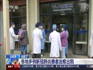 各地多例新冠肺炎患者治愈出院