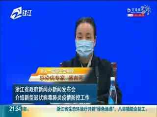 浙江省政府新闻办新闻发布会介绍新型冠状病毒肺炎疫情防控工作