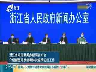 浙江省新增确诊病例连续2天降至个位数