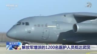 解放军增派的1200医护人员抵达武汉