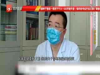 浙样的生活_20200217_流感和新型冠状病毒怎么区分