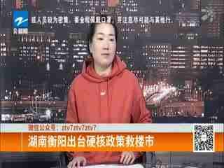 房产我来说_20200217_湖南衡阳出台硬核政策救楼市