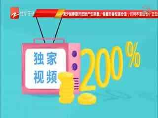 经视看地产_20200217_恒大七五折卖房 杭州只有建德2盘在列