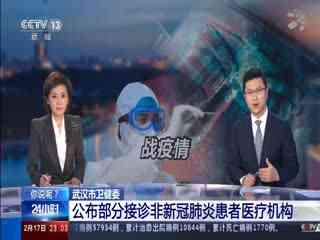 武汉市卫健委公布部分接诊非新冠肺炎患者医疗机构