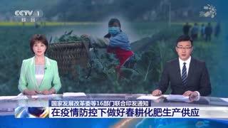 国家发展改革委等16部门联合印发通知:在疫情防控下做好春耕化肥生产供应