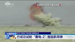 """巴成功试射""""雷电-2""""型巡航导弹"""