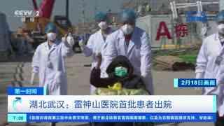湖北武汉:雷神山医院首批患者出院