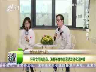 浙江名医馆_20200219_内镜黏膜下剥离术(食管)