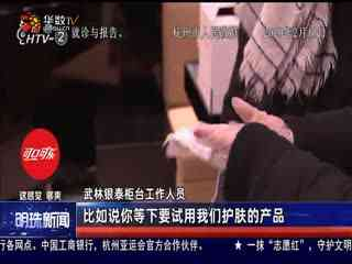 明珠新闻_20200219_明珠新闻(02月19日)