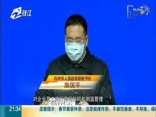 九点半_20200219_浙江省新冠肺炎疫情通报:浙江无高风险区域 五色图变四色图