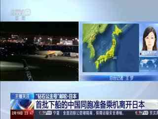 """""""钻石公主号""""邮轮首批下船的中国同胞准备乘机离开日本"""