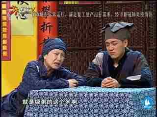 开心茶馆_20200220_卖馄饨2