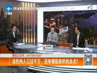 房产我来说_20200220_一线杭州 大盘生活的向左走向右走