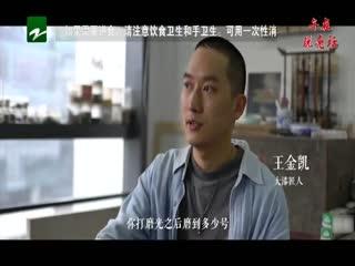 午夜说亮话_20200220_匠心中国(02月20日)