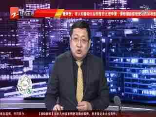经视看地产_20200220_杭州多个楼盘通知业主:收房再等等 延期交付可能性大