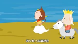西游记儿歌 第2季 第2集