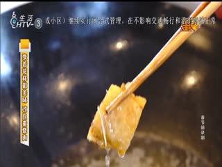 生活大参考_20200221_变着花样做美味 改良鲞烧肉