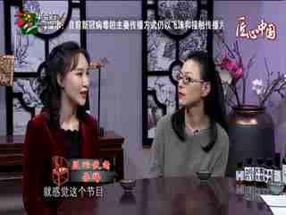 午夜说亮话_20200221_匠心中国(02月21日)