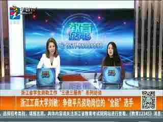 """教育12345_20200222_浙江工商大学刘敏:争做平凡资助岗位的""""全能""""选手"""