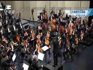 文化艺术精品展播_20200222_G大调第四交响曲 杭州爱乐乐团