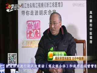 浙江名医馆_20200222_高血糖的中医调理