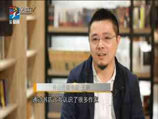 文化大舞台_20200222_迟留书店:经营的是书 更是文化体验