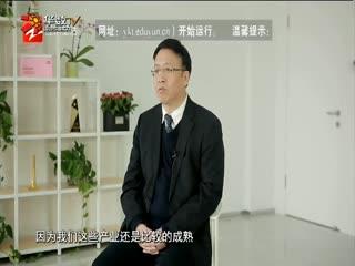 风云浙商面对面_20200222_专访恒林股份 王江林
