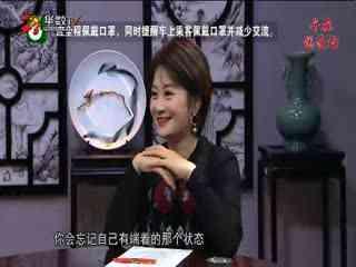 午夜说亮话_20200222_匠心中国(02月22日)