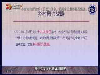 市民大学堂_20200223_乡村创业法律风险规范1