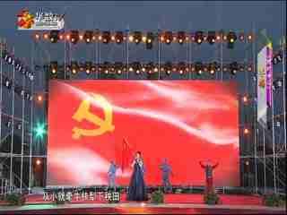 秦之声_20200223_《党的女儿》