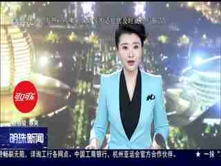 明珠新闻_20200223_明珠新闻(02月23日)
