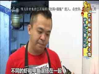 五号厨房_20200223_大头和他的隐食小馆 甲鱼红膏沼虾