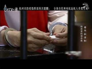 平安365(杭州影视)_20200223_病房里的谋杀案