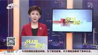 范大姐帮忙_20200224_范大姐帮忙(02月24日)