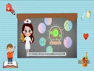 经视养生会_20200224_如何区分流感和新型冠状病毒感染的肺炎