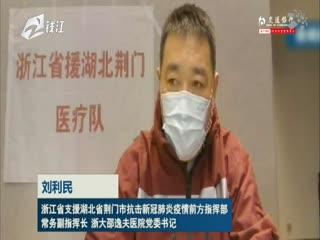 九点半_20200224_浙江省新冠肺炎疫情通报