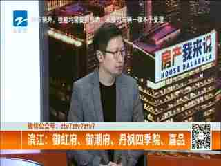 房产我来说_20200224_值得关注的杭州TOP5开发商改善盘1