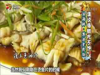 五号厨房_20200225_斤斤计较 谁说海鲜吃不饱?