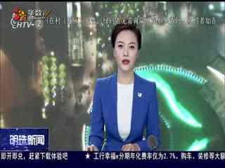 明珠新闻_20200225_明珠新闻(02月25日)