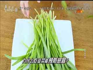 生活大参考_20200225_时令健康食材推荐 韭菜