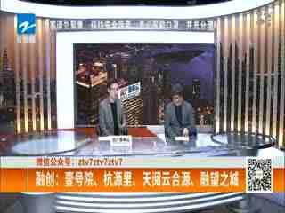 房产我来说_20200225_值得关注的杭州TOP5开发商改善盘2