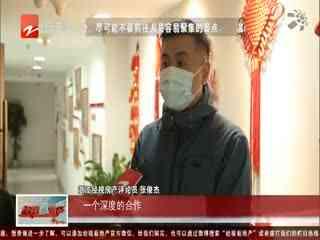 经视看地产_20200225_网上报名 网上选房 网上签约 杭州买房将实现全程网购