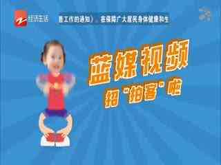 经视看地产_20200226_首套两成 二套三成 杭州临安已有多个楼盘下调首付比例