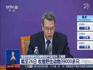 国务院联防联控机制权威发布:截至26日 收缴野生动物39000多只