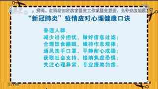 健康朋友圈_20200227_杭州市卫健委在疫情爆发之后做了哪些心理危机干预方面的工作?