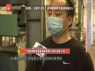 浙样的生活_20200227_防疫消毒过度 皮肤病患者增多