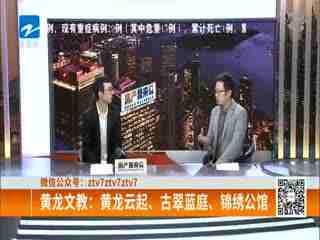 房产我来说_20200227_杭州主流板块购房指南:市中心
