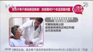 健康朋友圈_20200228_发热不等于感染新冠病毒!防疫期间9个体温测量问题