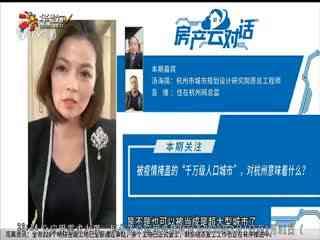 """房产零距离_20200228_被疫情掩盖的""""千万级人口城市"""" 对杭州意味着什么?"""